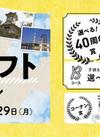 40周年記念 特別企画 トリプルキャンペーン実施中!!