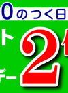 「5」と「0」のつく日はポイント2倍デー!