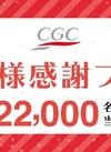10月はCGCフェア開催!