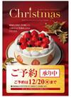 ゆめタウンのクリスマスメニュー2018 ご予約承り中