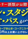 ユニバーサル・スタジオ・ジャパン、スタジオ・パスが当たる!