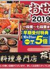 2019年「板前魂のおせち」ご予約受付中!