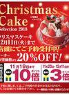 クリスマスケーキ予約受付中!!
