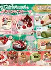 クリスマスケーキご予約開始!!