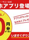 西友・リヴィン・サニー公式 スマホアプリ登場!