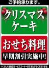Xマスケーキ・おせち ご予約承り中 !!