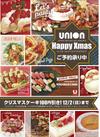 ★ユニオンのクリスマスカタログ★