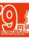 ザ・ビッグでは毎週「水・木曜日本体価格79円均一祭」開催!!
