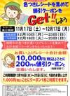 色つきレシートを集めて値引きクーポンをGet!!しよう!!