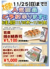 毎回大好評の焼き鯖寿司、柿の葉寿司のご予約を承ります!!