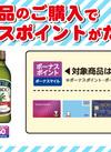 【ご紹介】11月のWAONボーナスポイント商品!