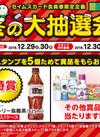 今年最後の大抽選会 12月29日(土)30日(日)