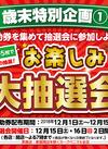 【歳末特別企画①】お楽しみ大抽選会!