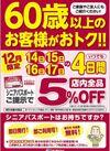 12月シニアデーのお知らせ