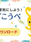 コープこうべアプリ!!