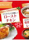 クリスマス&お正月レシピ