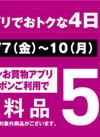 12/7(金)~12/10(月)アプリでオトクな4日間♪