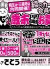 ☆13日(木)は桐生店・三福寺店催事開催します!!