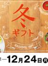 イオンの冬ギフト2018 承り中!