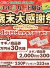 【CoGCaカード限定】歳末大感謝祭