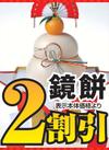 12月21日は鏡餅2割引セール開催!!