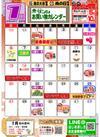 1月イベントカレンダー!!