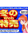 冬のWeb特売開催中!
