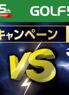 35周年キャンペーン第4弾開催!(3/17(日)まで)