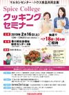 「スパイスカレッジクッキングセミナー」参加者募集中!