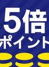 ポイント5倍セール!!