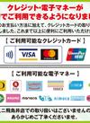 非接触型クレジットカードがご利用可能になりました。
