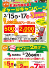 【ハロちゃんカード限定】2月チャージキャンペーン