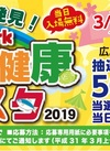3/21(木)Sparkふれあい健康フェスタ2019開催!