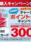 KASUMI WAONカード 新規ご購入キャンペーン実施中!