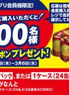 サントリー金麦のご購入で100円OFFクーポンが当たる