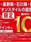 【予告】2/19はときめきポイント10倍!