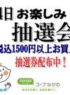 2月24日(日) はお楽しみ抽選会 〜抽選券を配布中〜