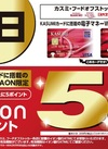 2/22(金)・23(土)はWAONポイント5倍!