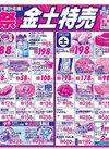 【総力祭 金土特売】開催ლ(´ڡ`ლ)