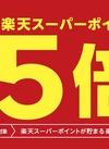 楽天スーパーポイント5倍キャンペーン開催!