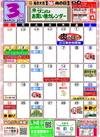 3月イベントカレンダー!!