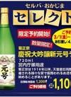 菊正宗 慶祝大吟醸新元号限定ラベル予約承り中
