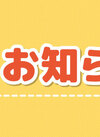 3月22日(金)はコストコ商品販売!
