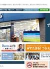 株式会社トモズ 公式ホームページ
