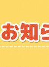 【重要】トクバイでのチラシ掲載終了のお知らせ