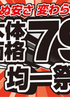 毎週「水・木曜日は本体79円均一祭」開催!!