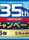 ゴルフ5の35周年キャンペーン第5弾開催!!
