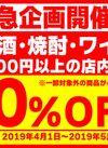 日本酒・焼酎・ワイン 3,000円以上の商品10%OFF企画