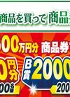 Vマーク感謝フェア開催中!東武ストア商品券が当たるチャンス!