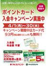 ポイントカード入会キャンペーン実施中!
